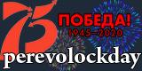 perevolockday.ru